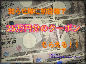 知らせ隊に初投稿で25万円分のクーポンもらえる